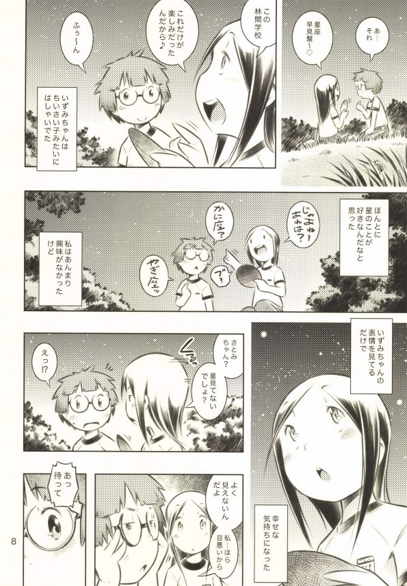 【エロ漫画】貧乳可愛い幼い娘たちがおなにーしたりおまんこを【無料 エロ同人】(7)
