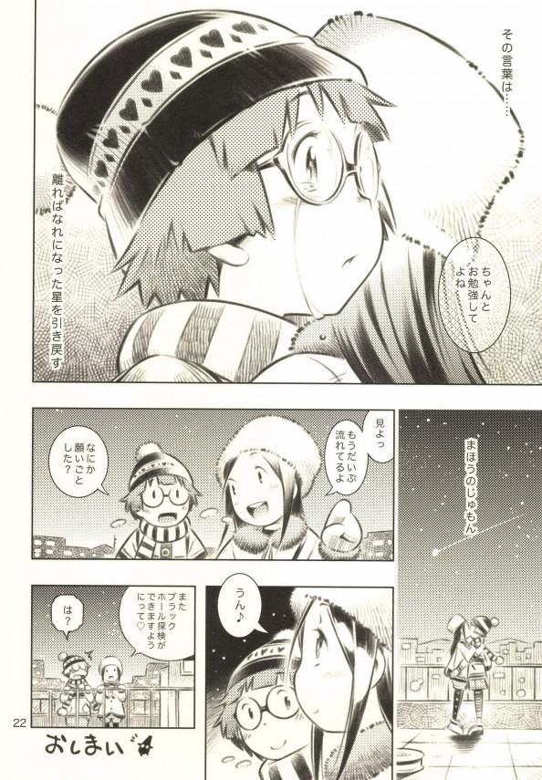 【エロ漫画】貧乳可愛い幼い娘たちがおなにーしたりおまんこを【無料 エロ同人】(21)