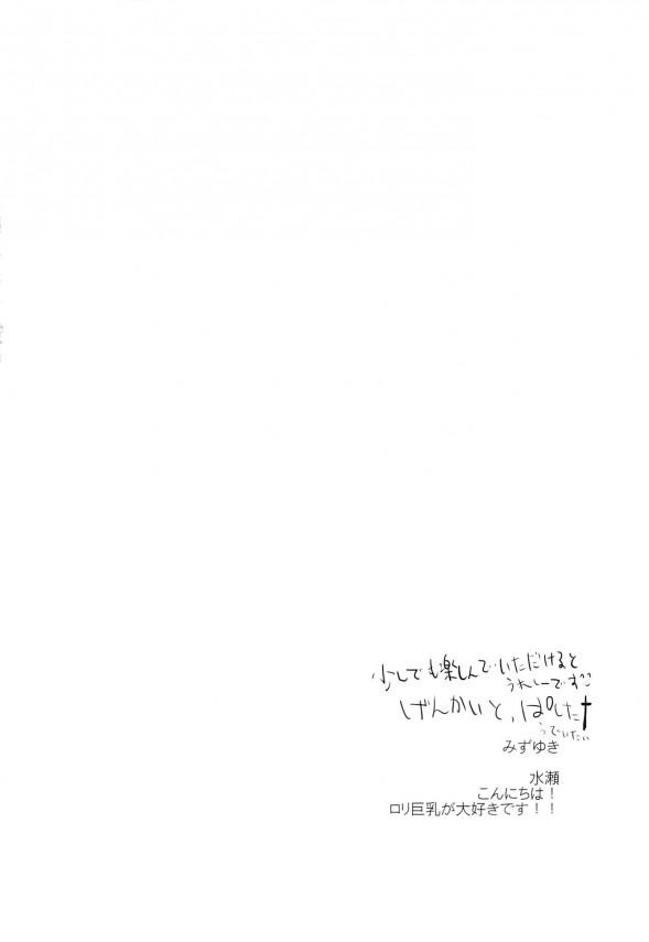 【エロ漫画】テストで勝った方のいいなりってゲームをしていた巨乳女子校生【無料 エロ同人】(3)