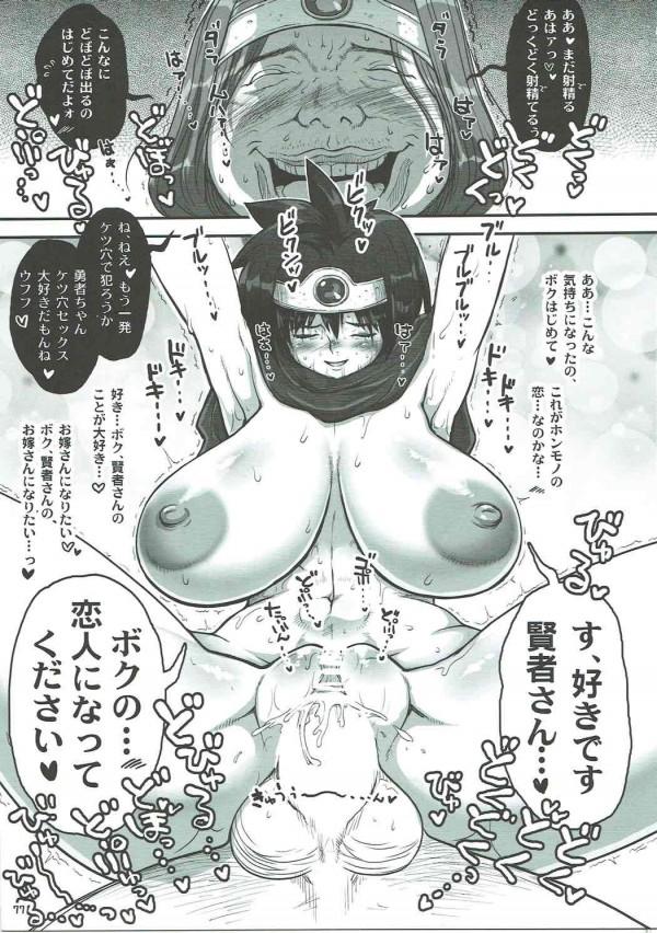 【ドラゴンクエスト エロ同人】ムチムチ巨乳の熟女「マーニャ」さんが童貞くんにセックス中出しさせまくって【無料 エロ漫画】(76)