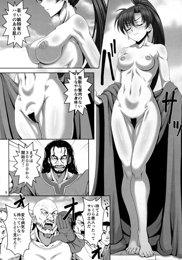 【FE エロ漫画・エロ同人】奴隷となった処女巨乳の美少女リンディスが大勢の人前でレイプされちゃっているんだけど… (4)