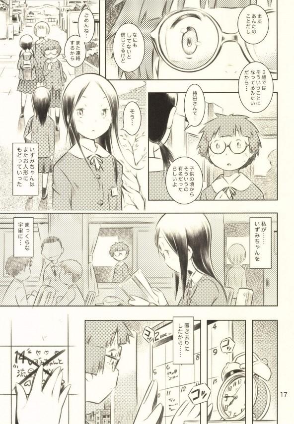【エロ漫画】貧乳可愛い幼い娘たちがおなにーしたりおまんこを【無料 エロ同人】(16)
