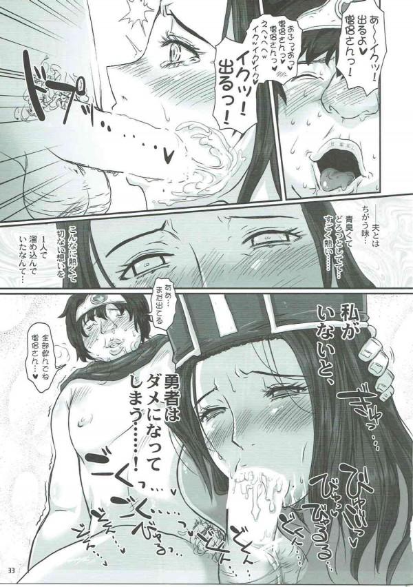 【ドラゴンクエスト エロ同人】ムチムチ巨乳の熟女「マーニャ」さんが童貞くんにセックス中出しさせまくって【無料 エロ漫画】(32)