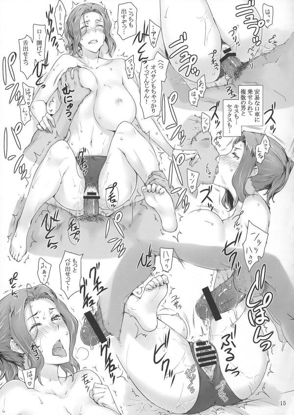 【エロ漫画・エロ同人】巨乳すぎる母娘が下衆ぃ男達に輪姦セックスされまくって陵辱されちゃうーwww (14)