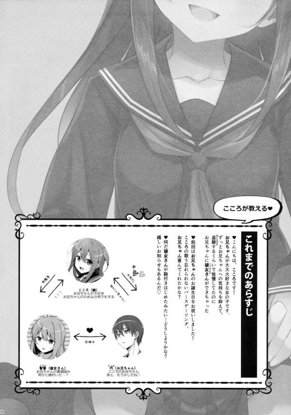 【エロ漫画・エロ同人】女子校生の妹に誘惑されたお兄ちゃんがセックスしちゃうんだけど…NTRエッチ漫画だおーwww 3