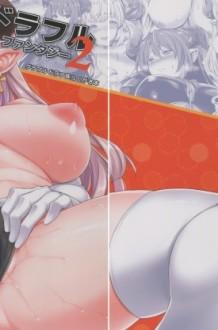 【グラブル エロ漫画・エロ同人】巨乳のフォルテ、アリシア、ハレゼナ、サーラサたちが2穴でセックス中出しされまくってるエッチな漫画がいっぱいだおww