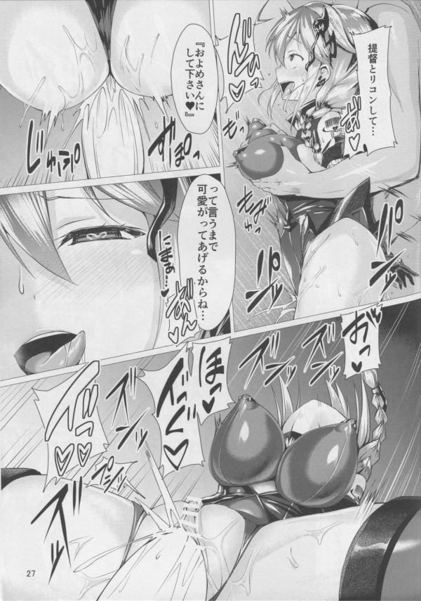 【艦これ エロ漫画・エロ同人】拘束された時雨と春雨の姉妹が調教エッチされ続けて性奴隷にされちゃうーwww (26)