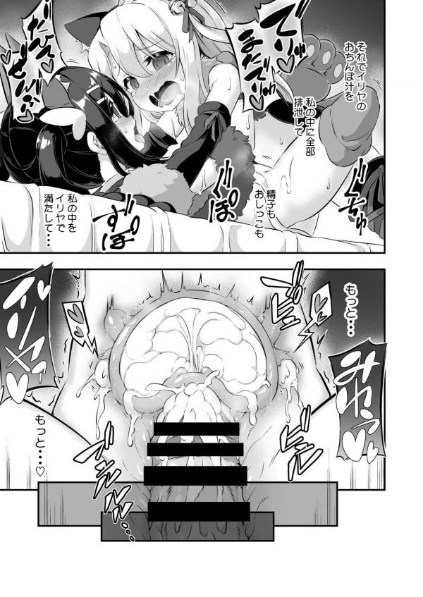 【プリヤ エロ同人】貧乳かわいい「美遊・エーデルフェルト」がフタナリ【無料 エロ漫画】(24)