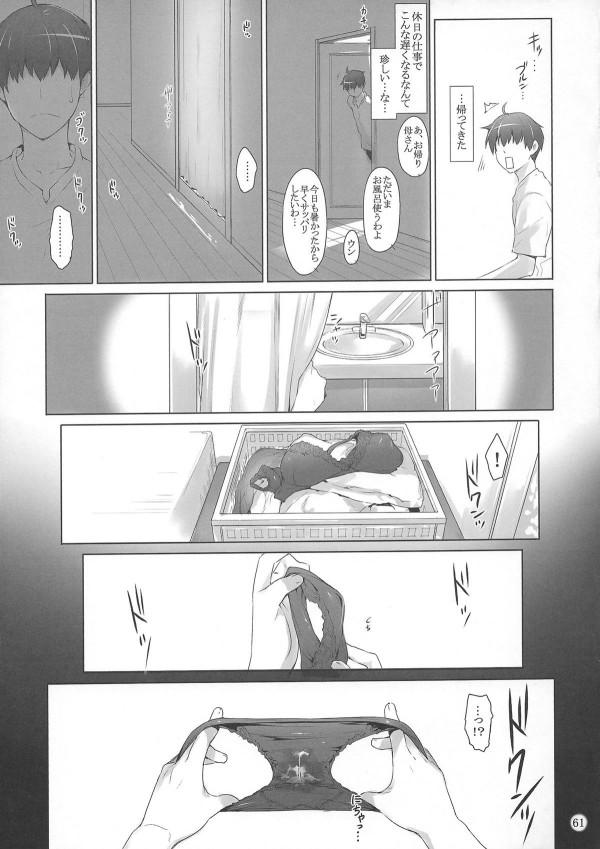【エロ漫画・エロ同人】巨乳すぎる母娘が下衆ぃ男達に輪姦セックスされまくって陵辱されちゃうーwww (60)