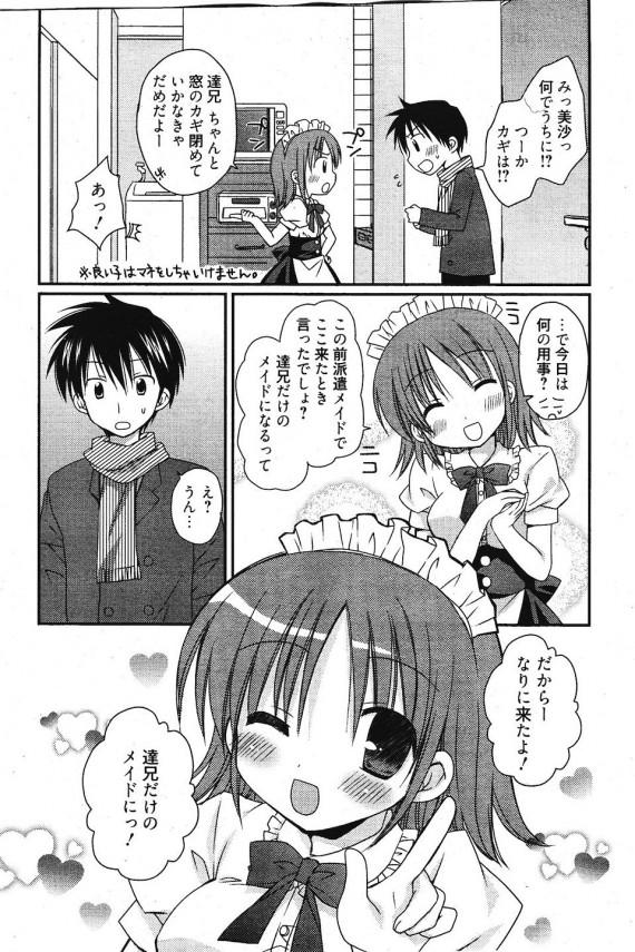 【エロ漫画】巨乳可愛い専属メイドさんがご主人様とお風呂でセックスしちゃってるよ~【Rico エロ同人】(2)