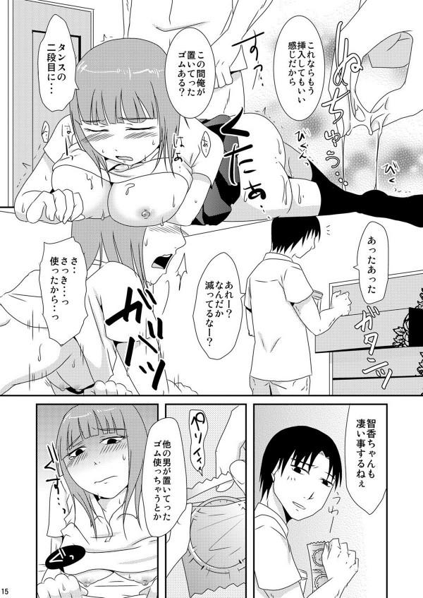 【エロ漫画】巨乳女子校生が彼氏とラブラブのセックスした直後に【無料 エロ同人】(14)