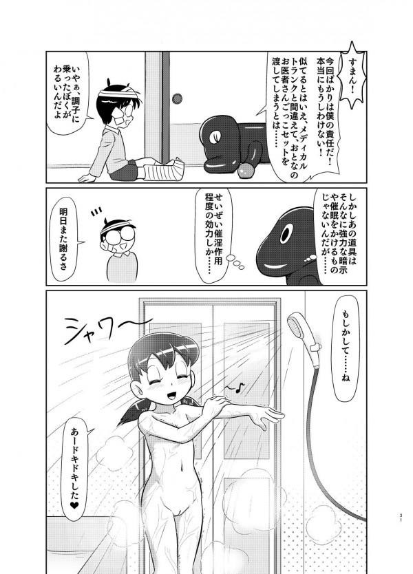 【ドラえもん エロ漫画・エロ同人】JSの源静香ちゃんが野比のび太と2穴でセックスしてエッチなお医者さんごっこしちゃってるーwww (30)