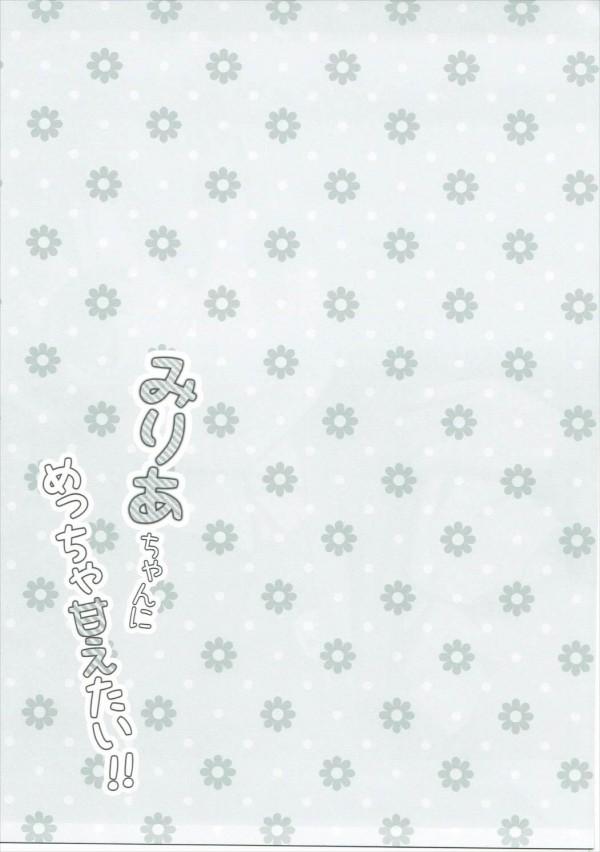 【デレマス エロ同人】貧乳かわいいJSアイドル「赤城みりあ」ちゃんが【無料 エロ漫画】(14)