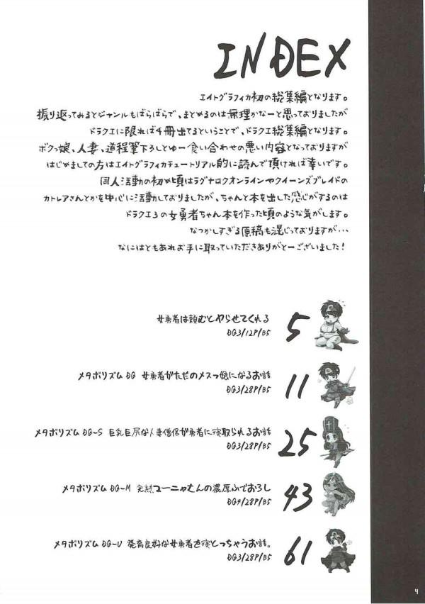 【ドラゴンクエスト エロ同人】ムチムチ巨乳の熟女「マーニャ」さんが童貞くんにセックス中出しさせまくって【無料 エロ漫画】(3)