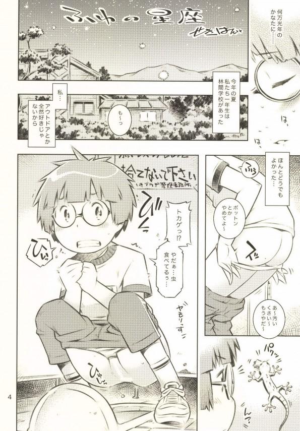 【エロ漫画】貧乳可愛い幼い娘たちがおなにーしたりおまんこを【無料 エロ同人】(3)