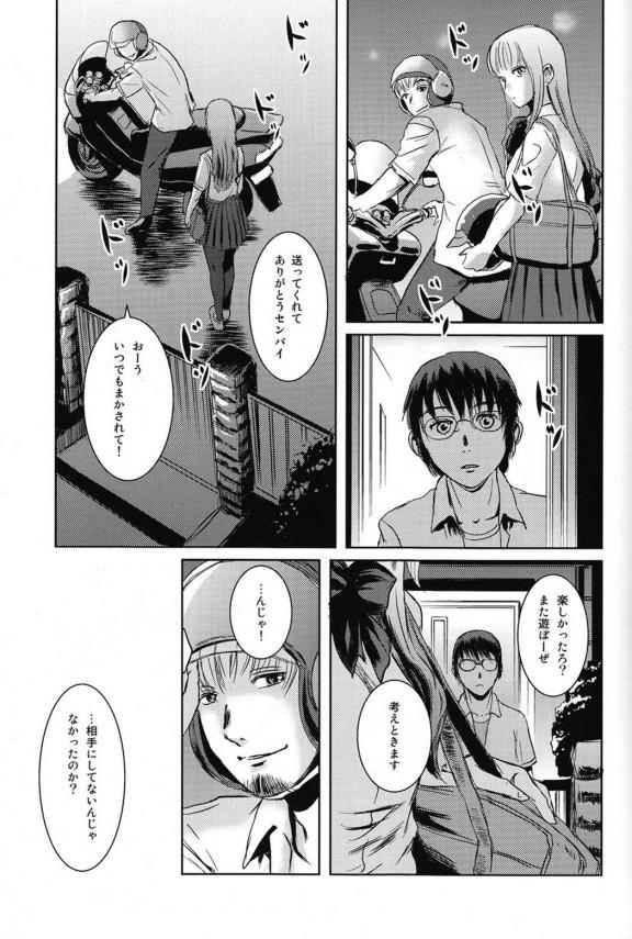 【エロ漫画】お兄ちゃんのちんこを足でコスコスして射精させたりとラブラブのセックス【無料 エロ同人】(26)
