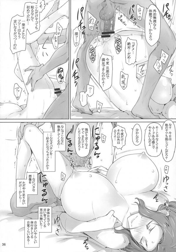 【エロ漫画・エロ同人】巨乳すぎる母娘が下衆ぃ男達に輪姦セックスされまくって陵辱されちゃうーwww (35)