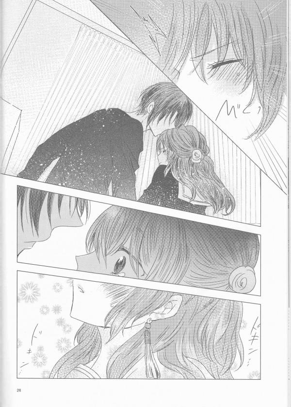 【暁のヨナ エロ同人】勉強を教えって巨乳可愛い「ヨナ」が言うから「ソン・ハク」が家に呼んで【無料 エロ漫画】(26)