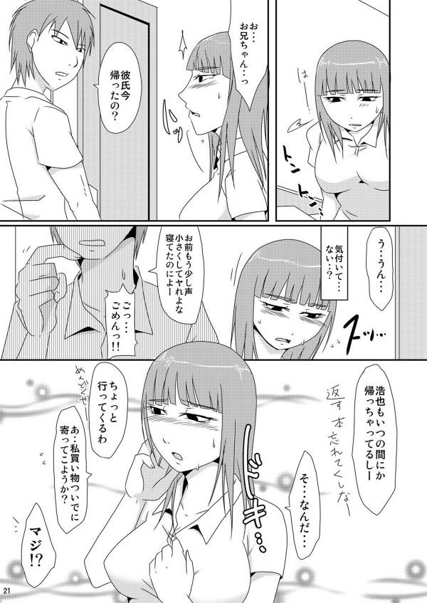 【エロ漫画】巨乳女子校生が彼氏とラブラブのセックスした直後に【無料 エロ同人】(20)