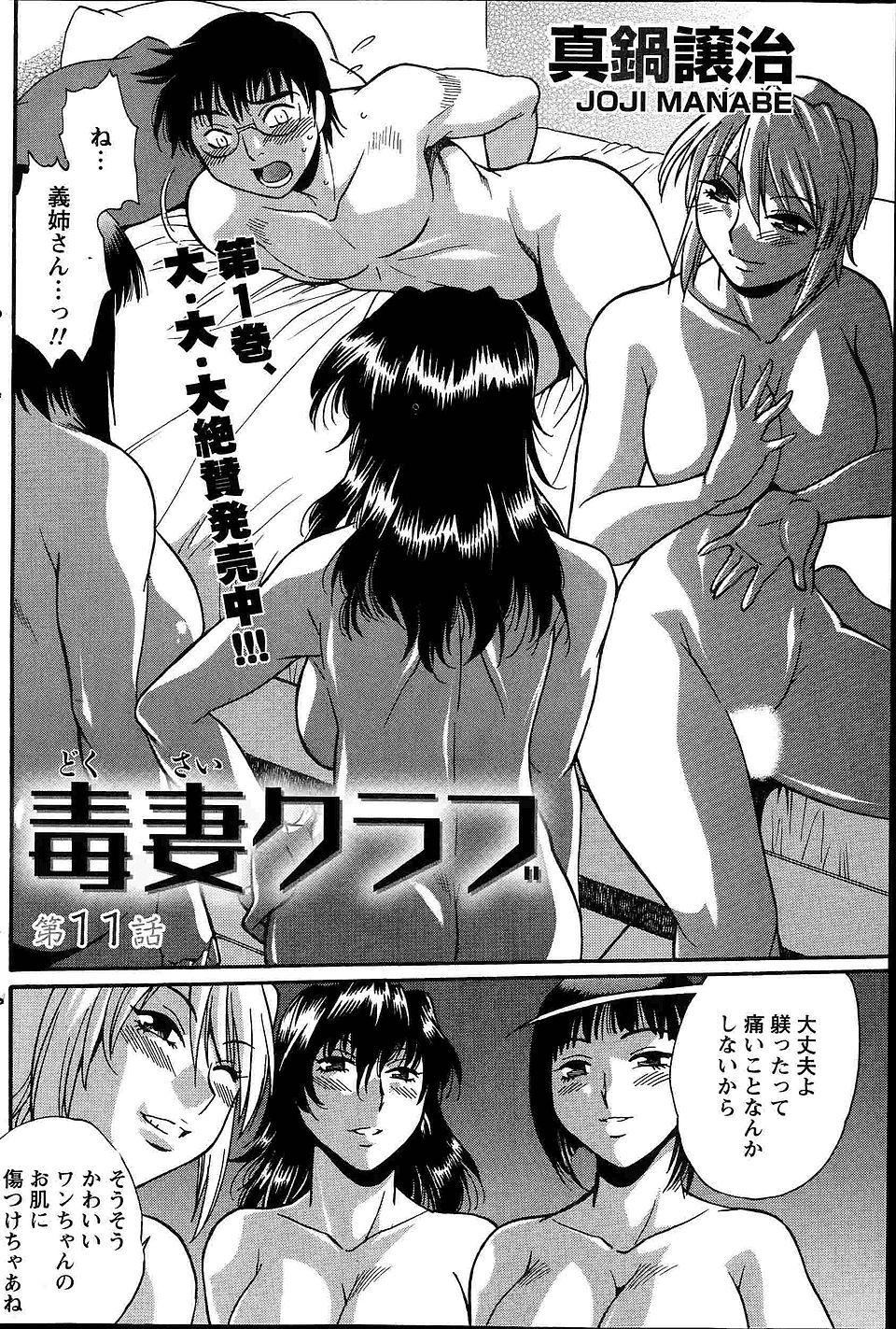 【エロ漫画】人妻のマンコをごりごりに犯して弄んでいた童貞男子が逆に奥様方に拘束されて4Pで肉棒奴隷になる♪【無料 エロ同人】