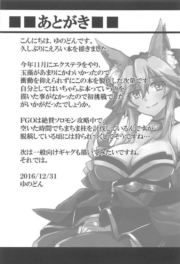 【Fate/EXTRA エロ漫画・エロ同人】巨乳美少女玉藻の前がご主人様にセックスしてもらっちゃうラブラブエッチ漫画だおww (20)