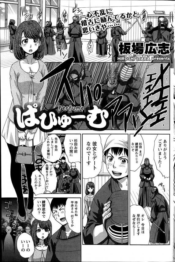 [板場広志] ぱひゅーむ (1)