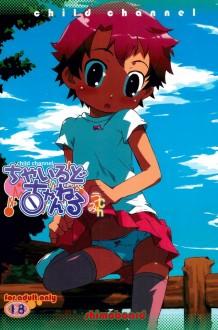 【エロ漫画・エロ同人】ショタっ子が義妹のロリータ幼女とエロビデオ見てたらエッチしたくなって騎乗位でセックスしちゃってるよwwww
