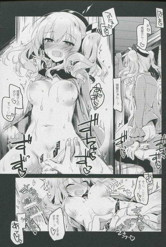 【艦これ エロ漫画・エロ同人誌】痴女エッチぃ鹿島ちゃんが提督さんを拘束して逆レイプしセックスさせまくるんだけど… (16)