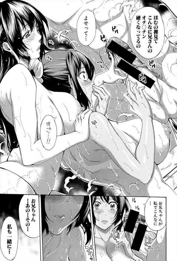 【エロ漫画】妹二人が兄の肉棒を奪い合う。エッチな巨乳で一本のチンポをダブルパイズリ、ダブルフェラ、そして膣比べ挿入♪【ブラザーピエロ エロ同人】_(17)