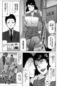 [池上竜矢] 有限会社楠企画へようこそ! (1)