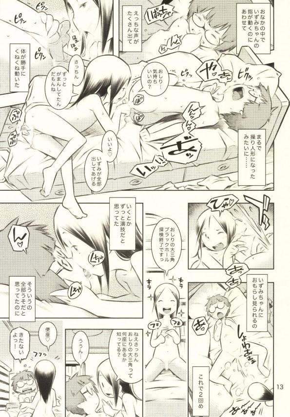 【エロ漫画】貧乳可愛い幼い娘たちがおなにーしたりおまんこを【無料 エロ同人】(12)