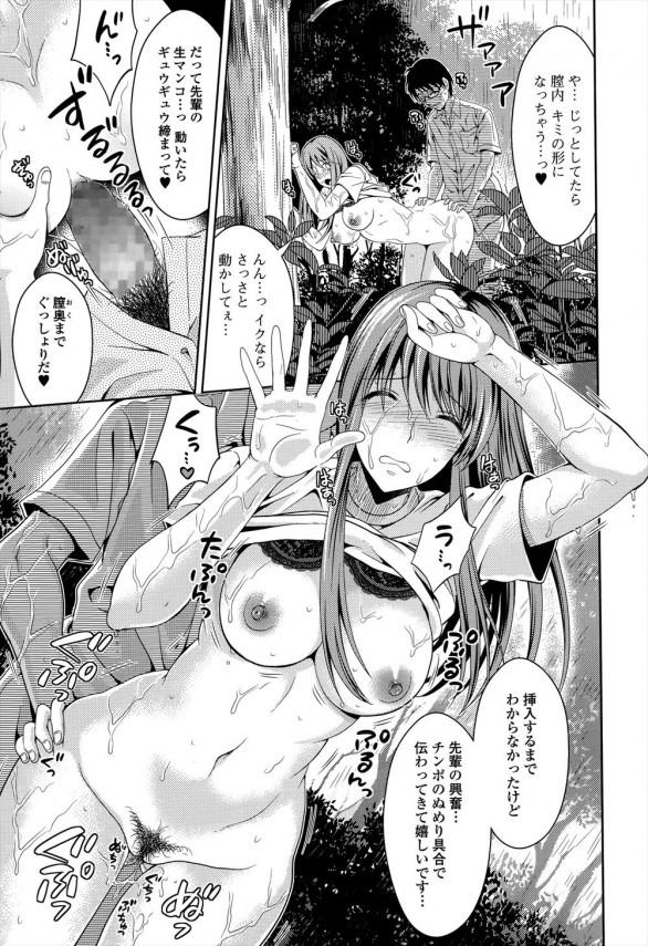 【エロ漫画】公園で巨乳美人女子大生の先輩にセックス中出し~って野外エッチしたった~【タマイシキネ エロ同人】(11)