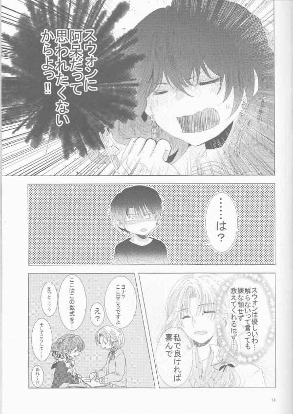 【暁のヨナ エロ同人】勉強を教えって巨乳可愛い「ヨナ」が言うから「ソン・ハク」が家に呼んで【無料 エロ漫画】(13)