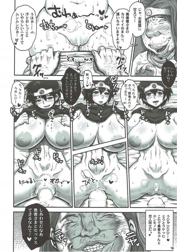 【ドラゴンクエスト エロ同人】ムチムチ巨乳の熟女「マーニャ」さんが童貞くんにセックス中出しさせまくって【無料 エロ漫画】(69)