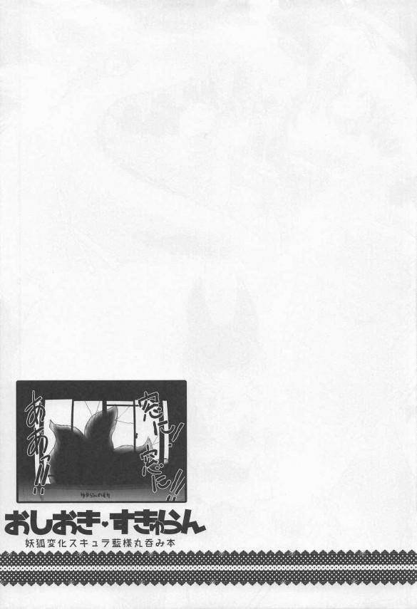 【東方 エロ漫画・エロ同人】怖~い巨乳のお姉さん八雲藍がショタくんを触手で陵辱してお仕置エッチしちゃうよ~www (29)