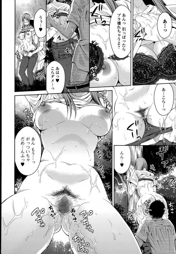 【エロ漫画】公園で巨乳美人女子大生の先輩にセックス中出し~って野外エッチしたった~【タマイシキネ エロ同人】(8)