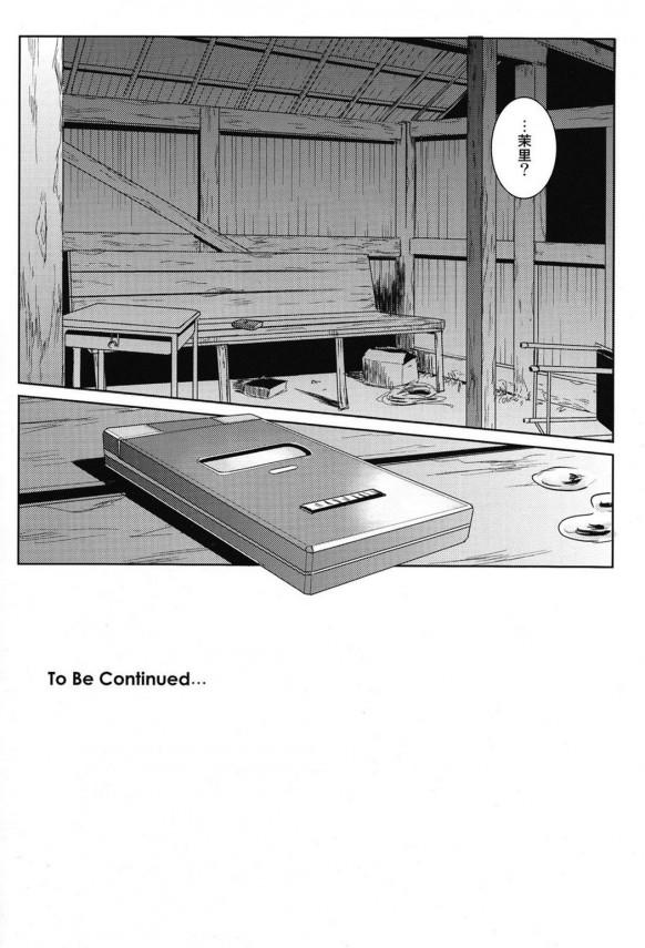 【エロ漫画】お兄ちゃんのちんこを足でコスコスして射精させたりとラブラブのセックス【無料 エロ同人】(77)