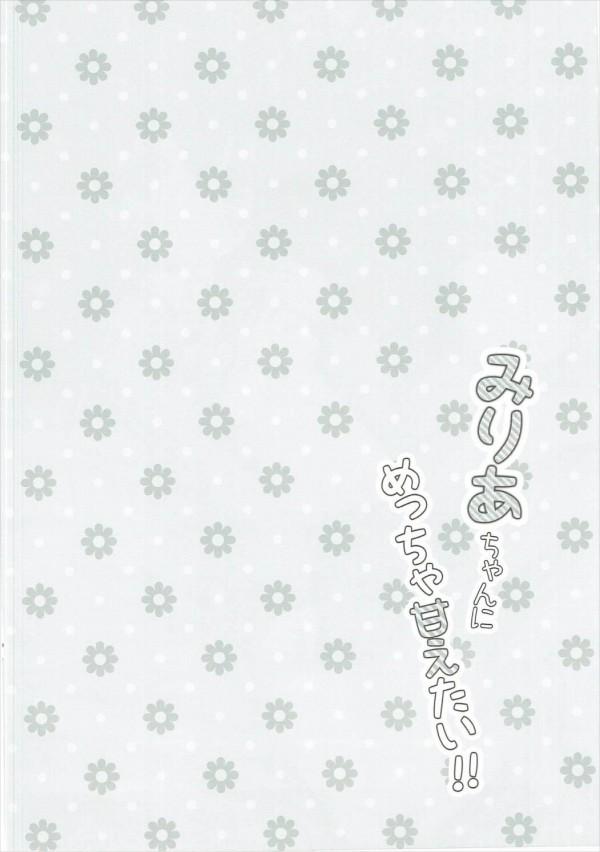 【デレマス エロ同人】貧乳かわいいJSアイドル「赤城みりあ」ちゃんが【無料 エロ漫画】(3)
