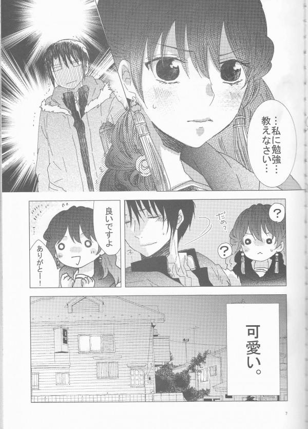 【暁のヨナ エロ同人】勉強を教えって巨乳可愛い「ヨナ」が言うから「ソン・ハク」が家に呼んで【無料 エロ漫画】(7)
