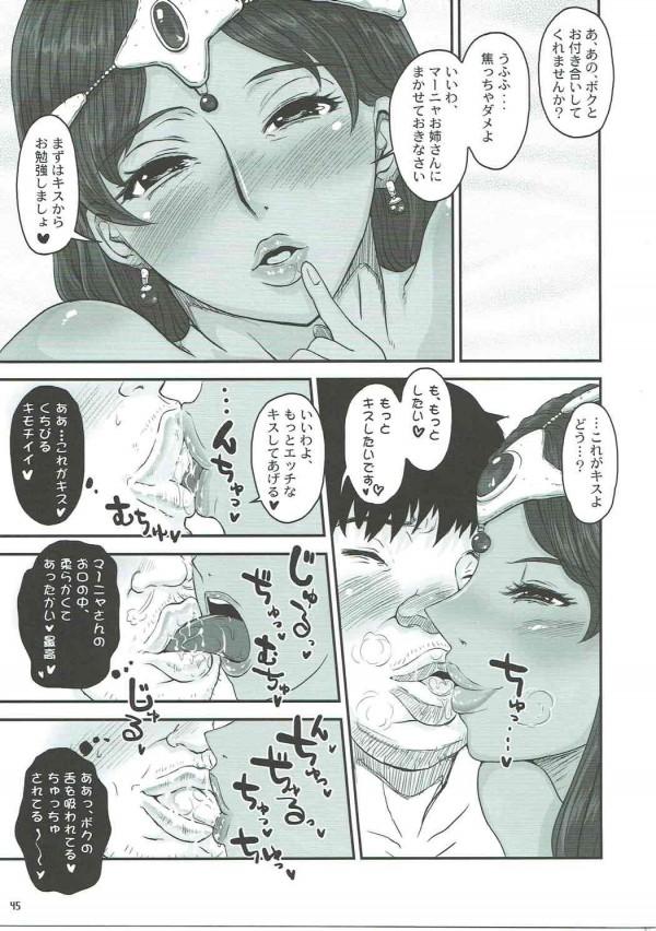 【ドラゴンクエスト エロ同人】ムチムチ巨乳の熟女「マーニャ」さんが童貞くんにセックス中出しさせまくって【無料 エロ漫画】(44)