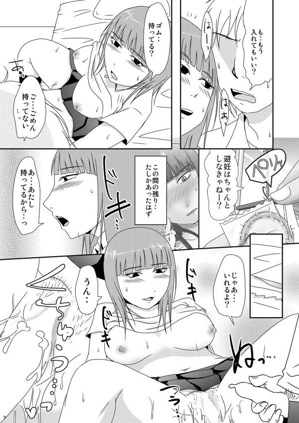 【エロ漫画】巨乳女子校生が彼氏とラブラブのセックスした直後に【無料 エロ同人】(6)