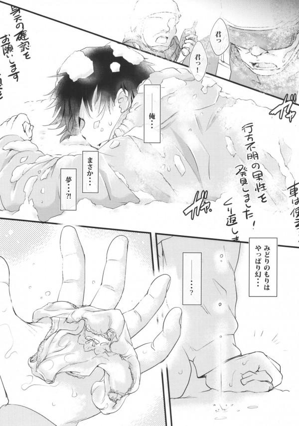 【東方 エロ漫画・エロ同人】巨乳人妻八雲藍が旦那様とセックスしてラブラブエッチしてるんだけど… (18)