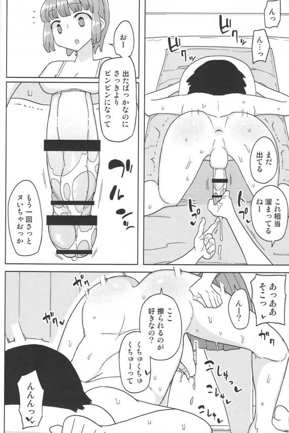 【エロ漫画・エロ同人】TS病で女になった男子がエッチなマッサージして手コキや足コキしまくるよ~www (11)