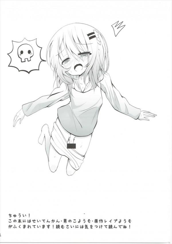 【ごちうさ エロ漫画・エロ同人誌】男の娘の保登心愛くんがおなにーしたり香風智乃ちゃんにご奉仕エッチしてもらってるよ~www (2)