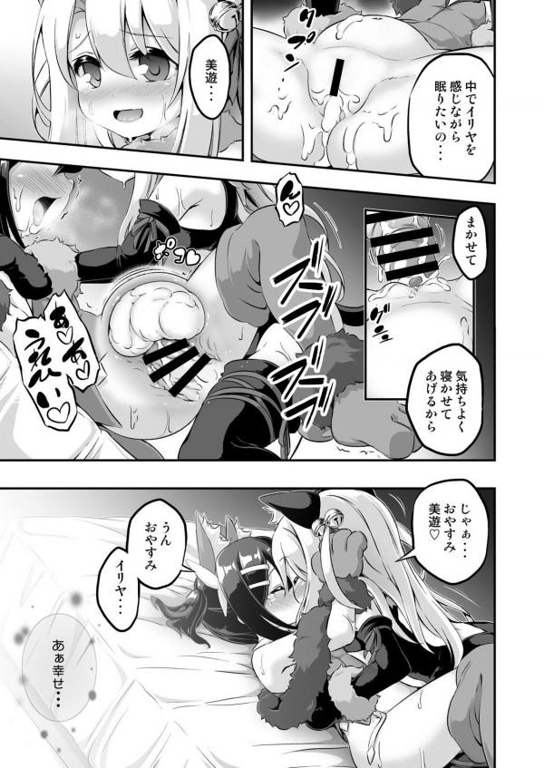 【プリヤ エロ同人】貧乳かわいい「美遊・エーデルフェルト」がフタナリ【無料 エロ漫画】(26)