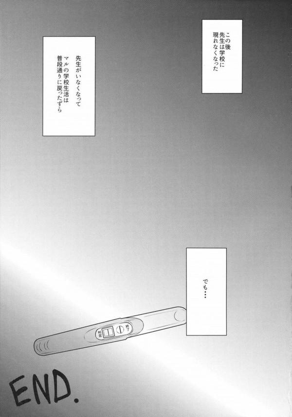【ラブライブ! エロ漫画・エロ同人】巨乳女子校生国木田花丸が学校でエッチな先生に陵辱されたりセックスされちゃうーwww (34)
