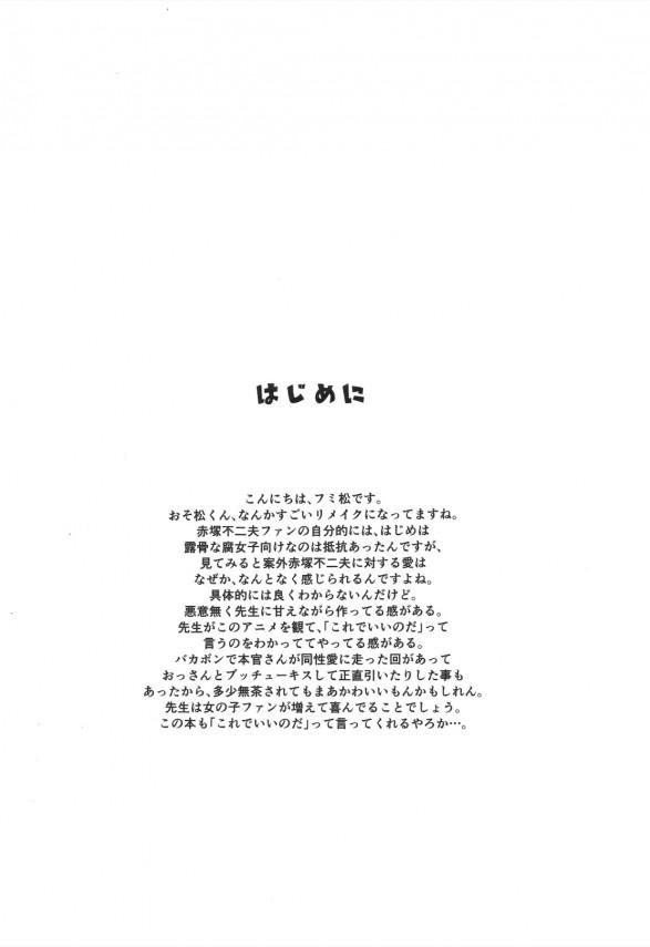 【おそ松さん エロ漫画・エロ同人】エッチなトト子ちゃんがおそ松、カラ松、チョロ松、トド松、一松、十四松みんなとセックスしちゃってるよ~www (3)