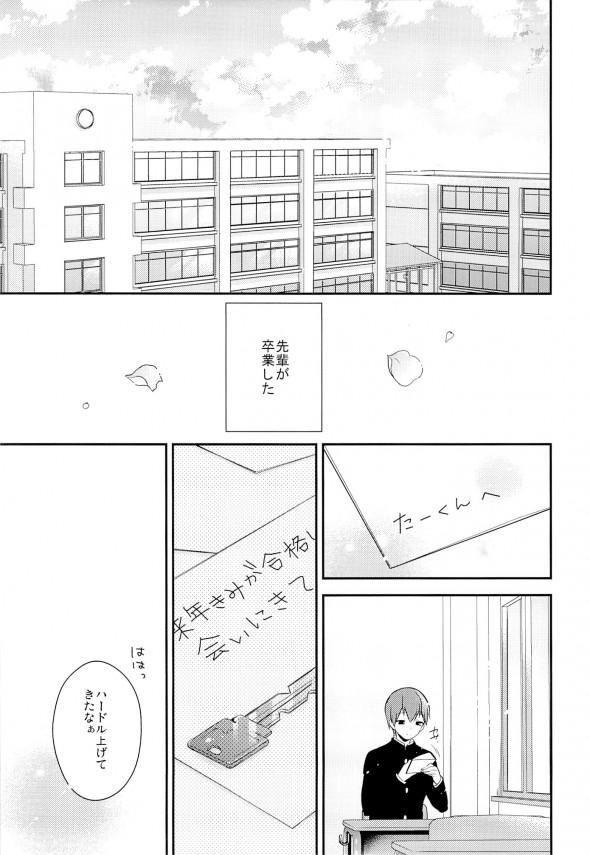 【エロ漫画】テストで勝った方のいいなりってゲームをしていた巨乳女子校生【無料 エロ同人】(35)