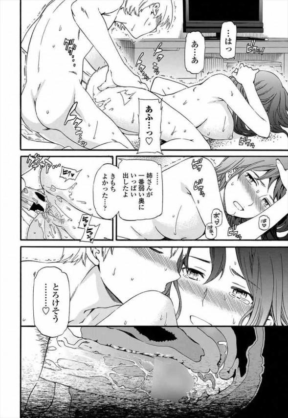 発情した弟くんが巨乳美人のお姉さんと中出しのセックスしちゃうラブラブエッチ漫画ですよ~www (24)