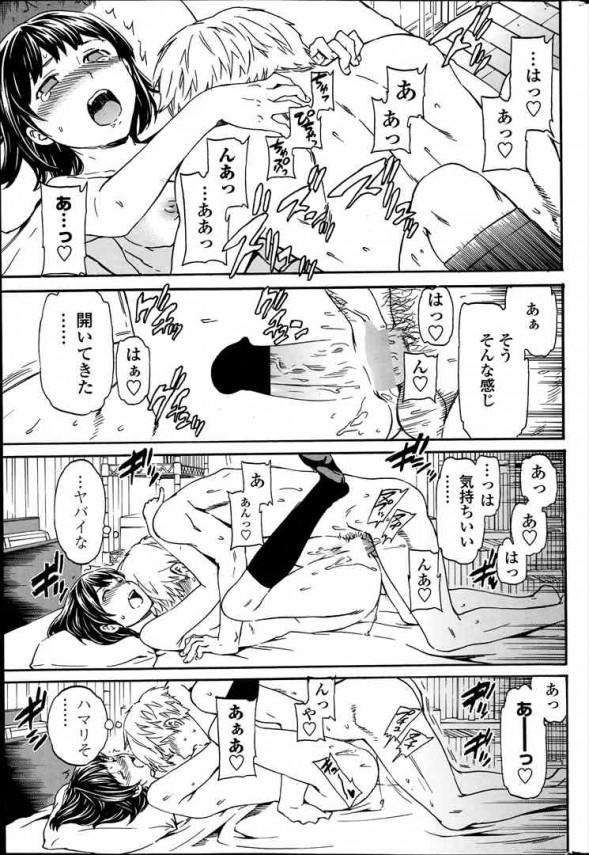 【エロ漫画・エロ同人】エッチなお兄さんが妹の友達の女子校生を部屋に連れ込んでセックスしちゃうんだけど… (15)
